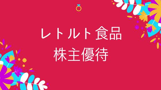 レトルト食品・缶詰 株主優待