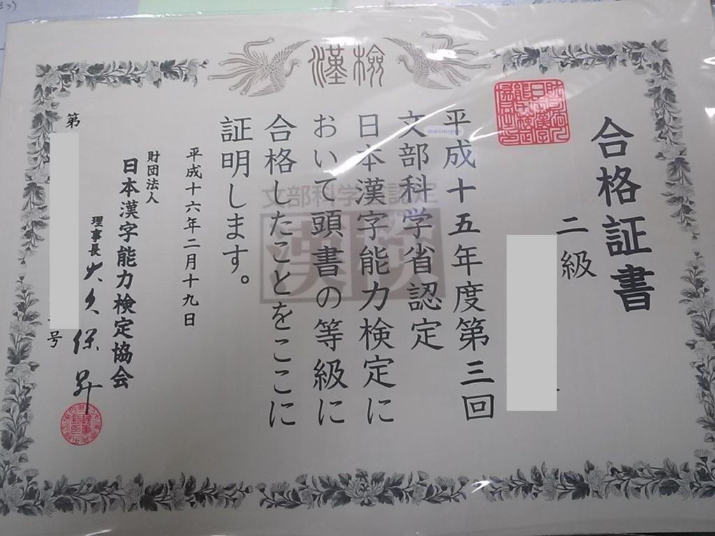 漢字検定2級 合格