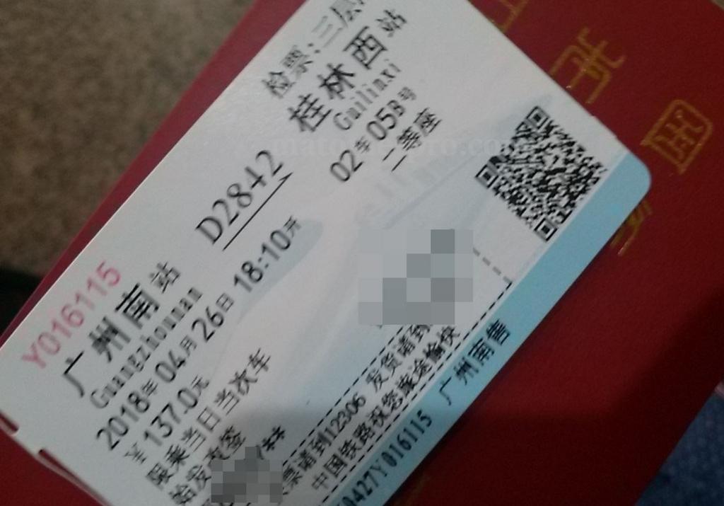 中国 広州南駅 高速鉄道チケット