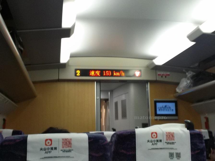 中国 新幹線 速度