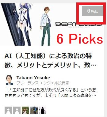 NEWS PICKS Picks数