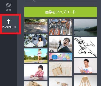 Canva アップロード 画像