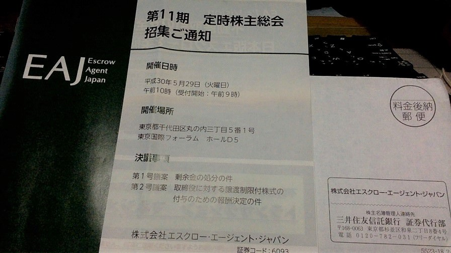 エスクロー 株主総会 お知らせ