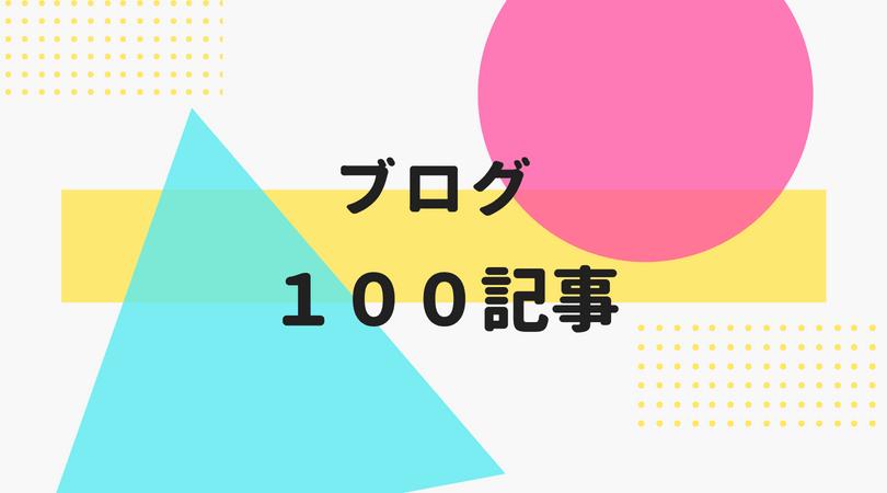雑記ブログ 100記事書いた
