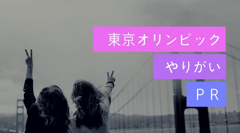 東京オリンピック やりがい 搾取 PR