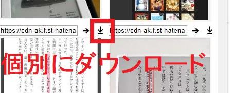 Image Downloader 個別ダウンロード