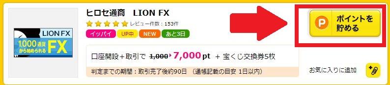 FX ハピタス キャンペーン ヒロセ通商