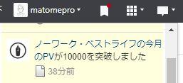 月間1万PV はてなブログ