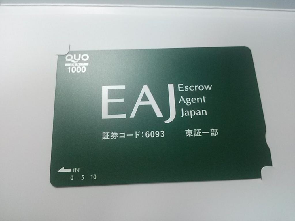 エスクロー 株主優待 クオカード
