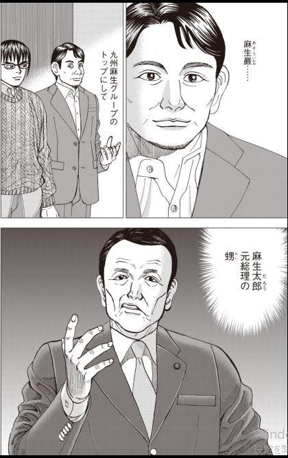 麻生巌 大臣 インベスターZ