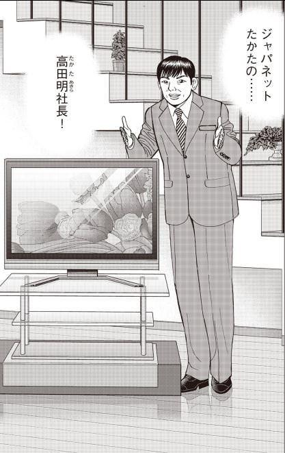 高田明 ジャパネットたかた インベスターZ