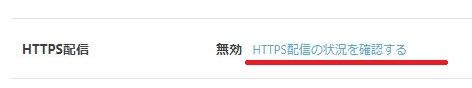 はてなブログ SSL 設定変更