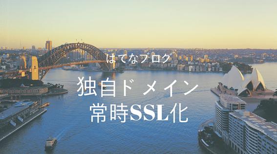 はてなブログ 独自ドメイン SSL