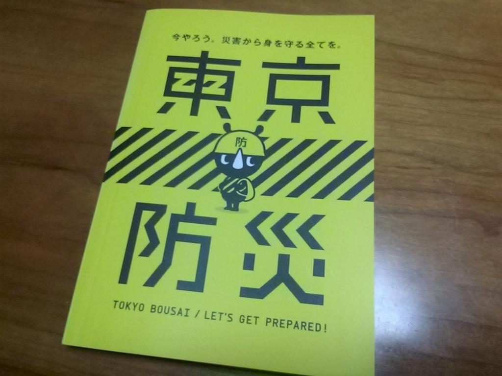 東京防災 本