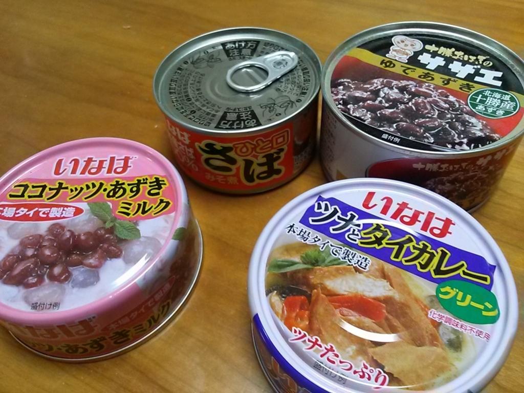 防災 缶詰