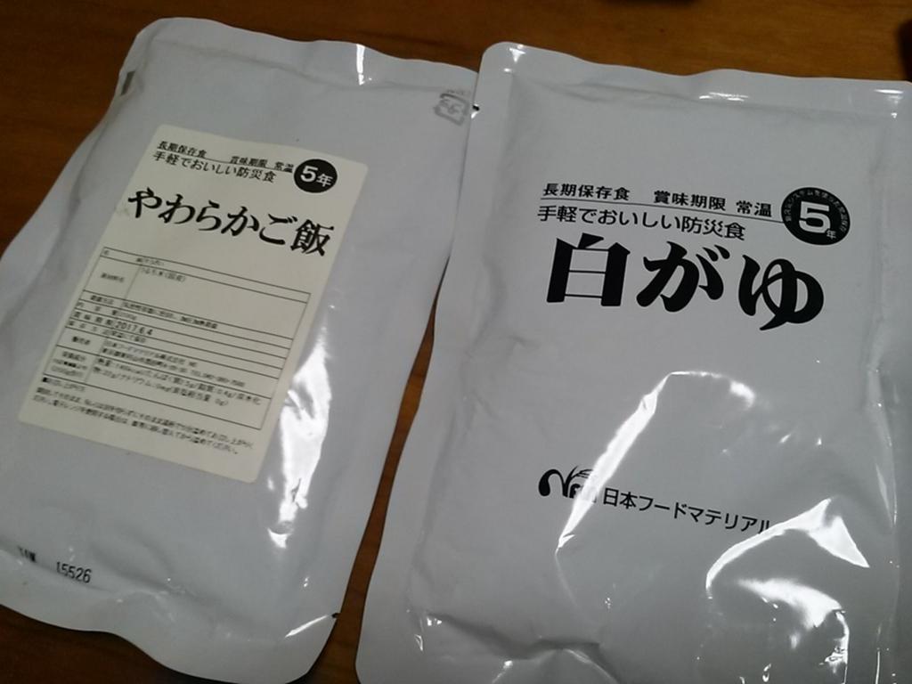 備蓄用 レトルト食品4