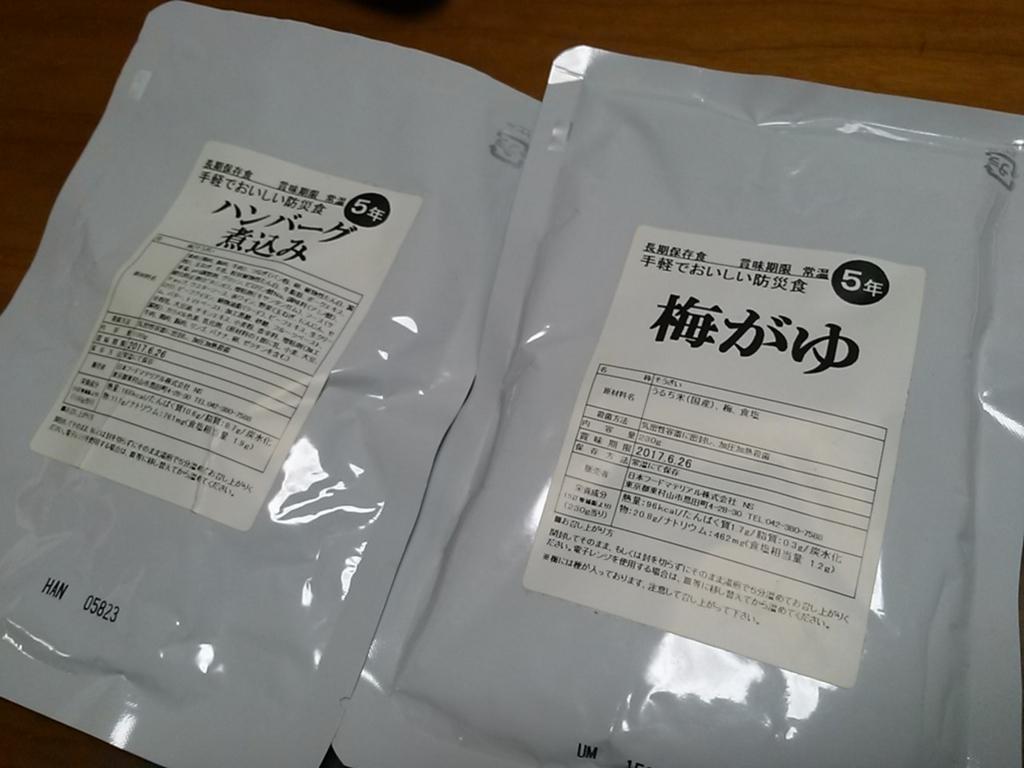 備蓄用 レトルト食品6
