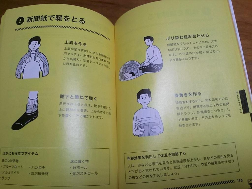 東京防災 新聞