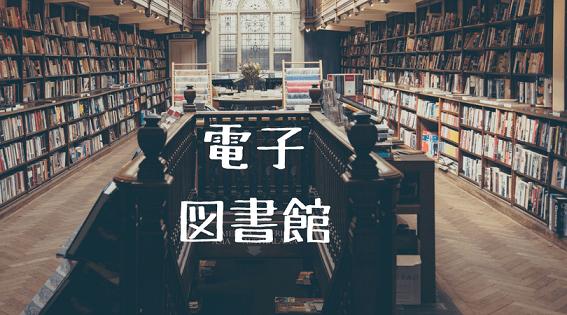 電子図書館