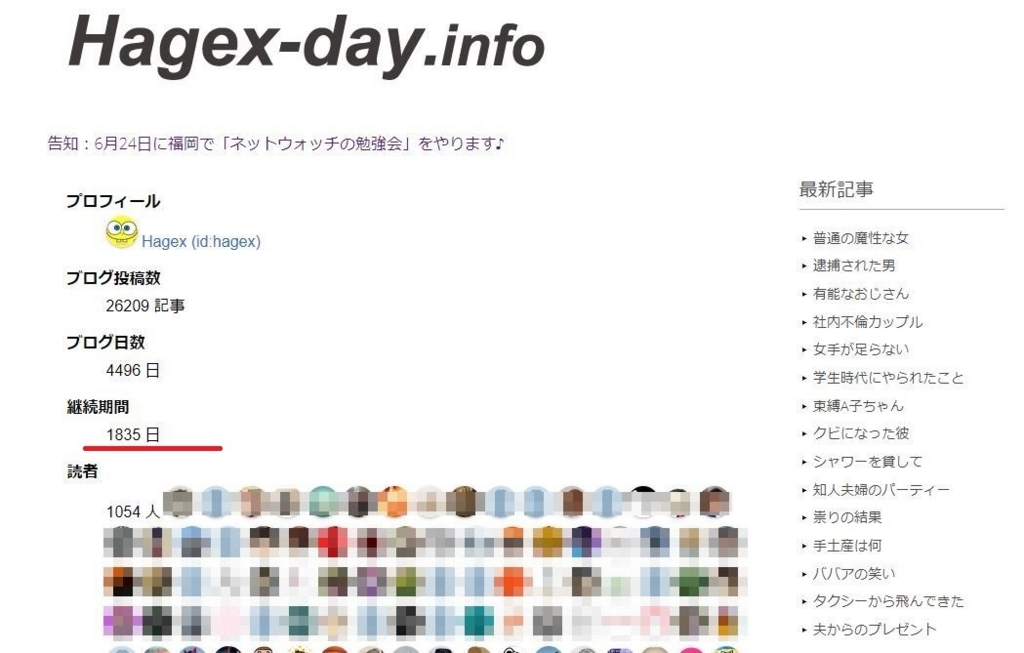 hagex ブログ