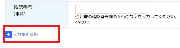 Yahoo!公的支払い2