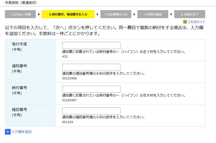 Yahoo!公的支払い