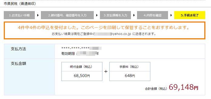 Yahoo!公的支払い3