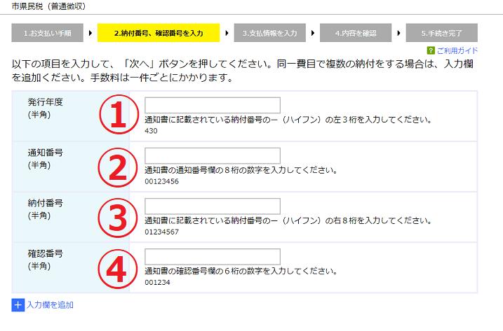 Yahoo!公的支払い 入力画面