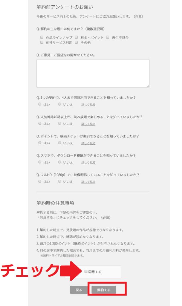 U-NEXTの解約手順3