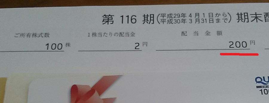 日本ギア 配当金