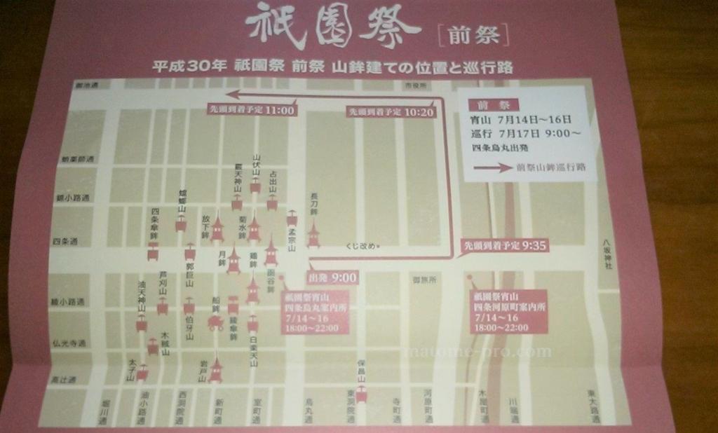 京都祇園祭 前祭 地図