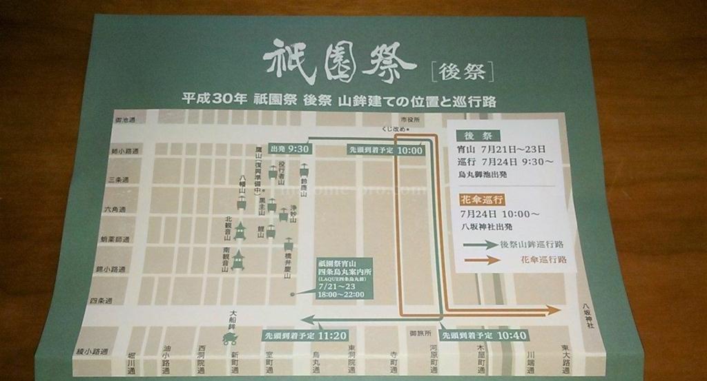 京都祇園祭 後祭 地図