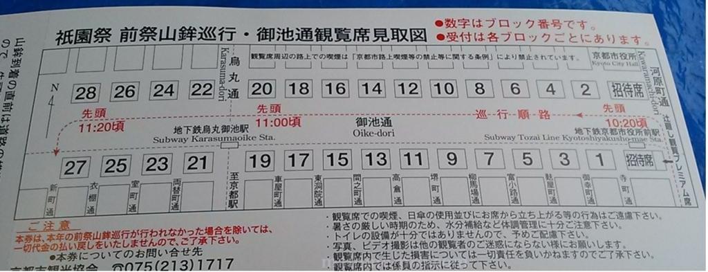 京都祇園祭 有料観覧席 チケット