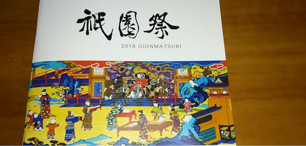 京都 祇園祭 パンプレット