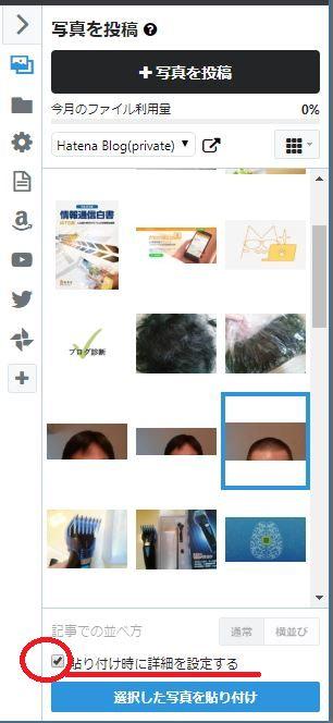 画像貼り付け チェック はてなブログ alt属性