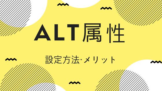 ALT属性 設定方法 メリット
