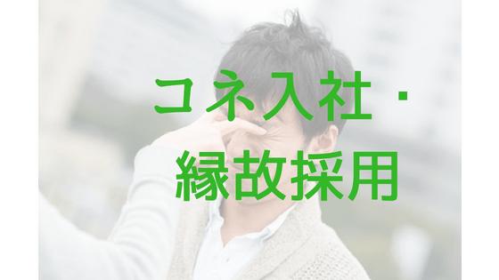 コネ入社 縁故採用