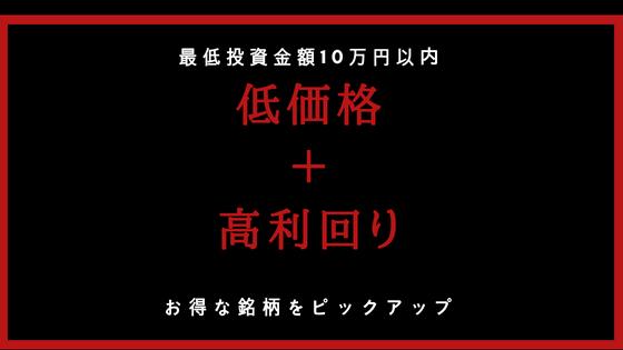 高利回り 最低投資金額10万円以内