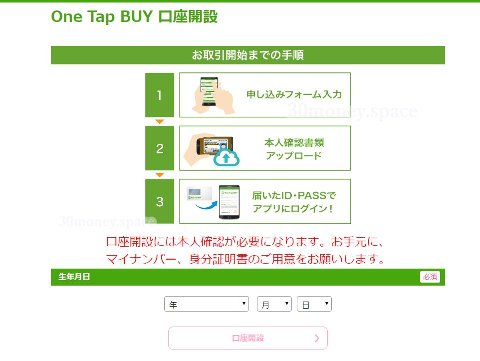 One Tap BUY(ワンタップバイ) 本人確認 マイナンバー