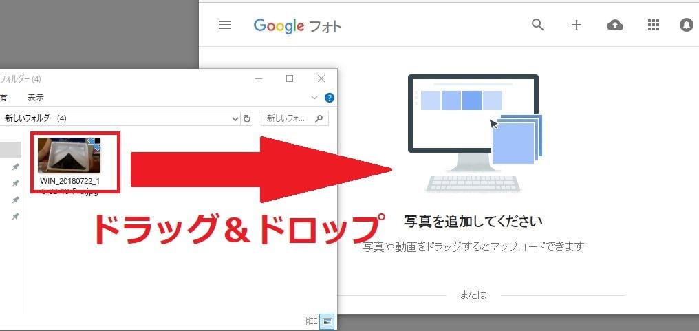 Googleフォト アップロード