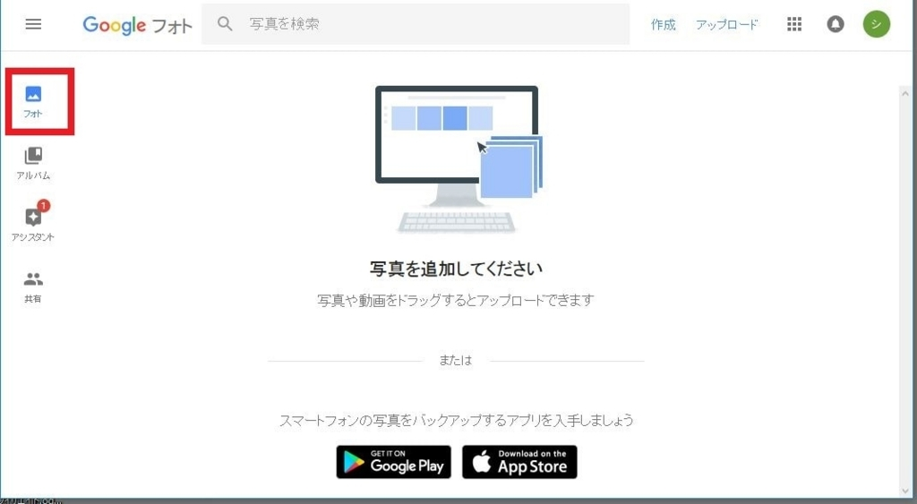 Googleフォト 画像を移動する