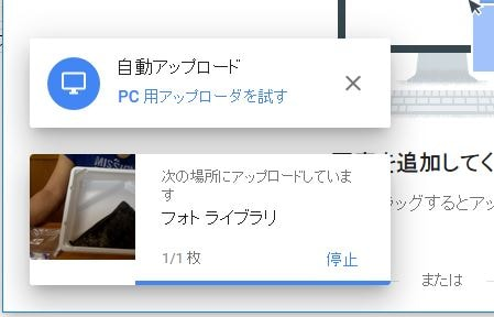 Googleフォト アップロード完了