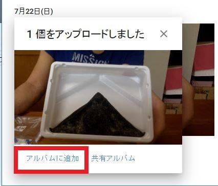 Googleフォト アルバムの作成