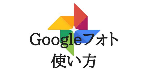 Googleフォト 使い方