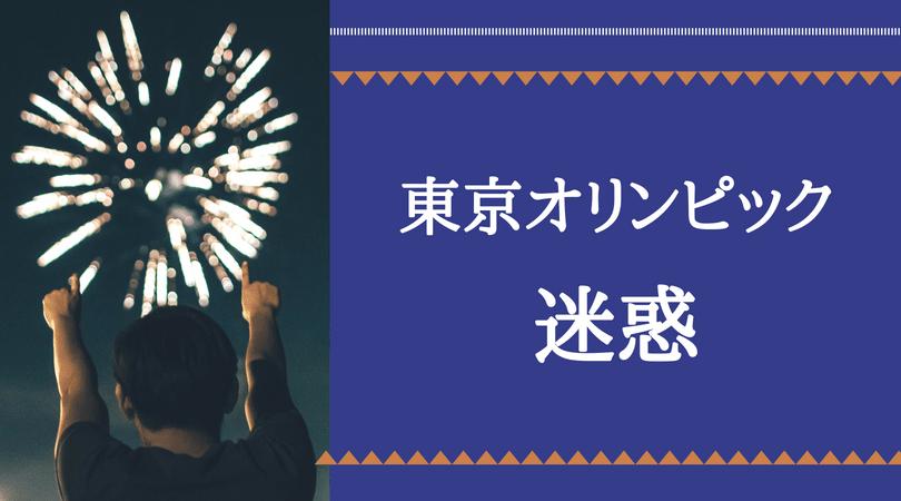 東京オリンピック ロゴ 迷惑 反対