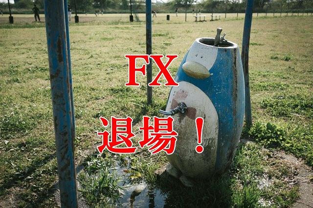 FX 退場