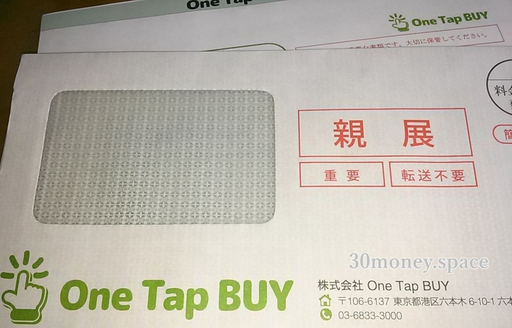 One Tap BUY 封筒 口座開設完了