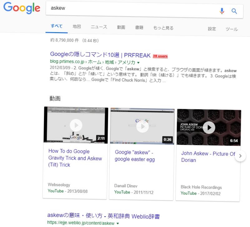 askew、斜めの検索結果 画像
