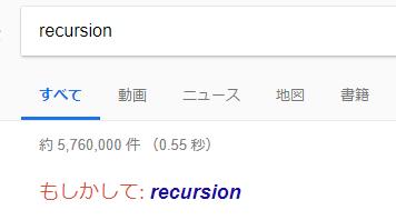 recursion 検索結果