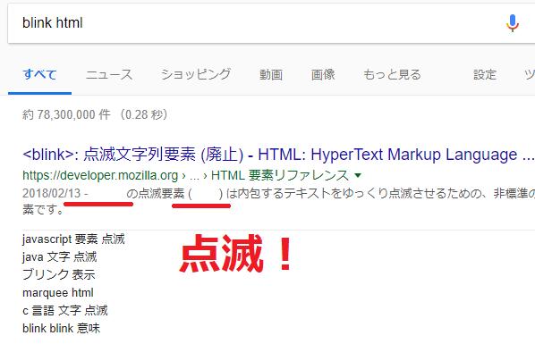 blink html 点滅